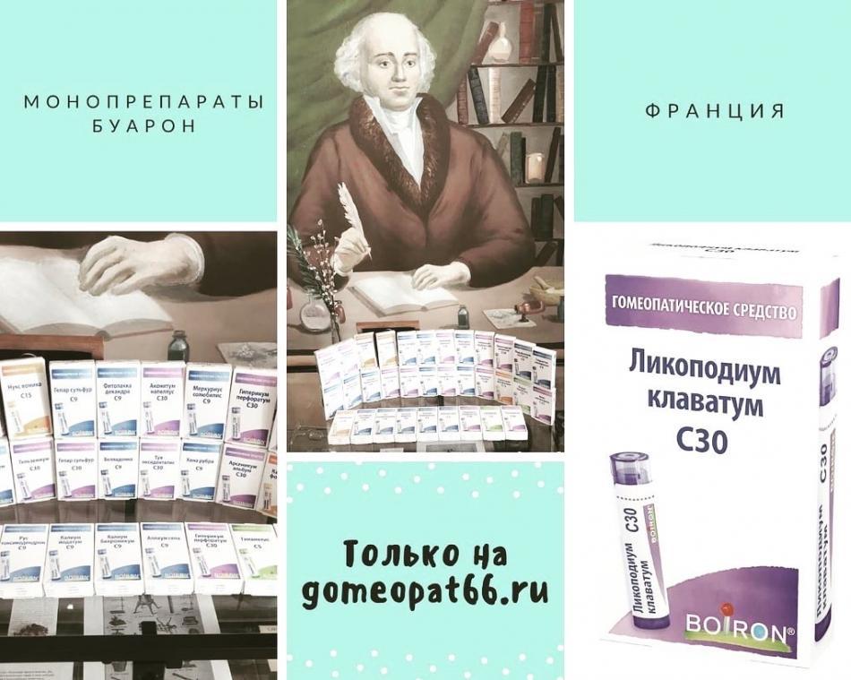 Новинка из ФРАНЦИИ! Гомеопатические монопрепараты Буарон только в гомеопатических аптеках Екатеринбурга