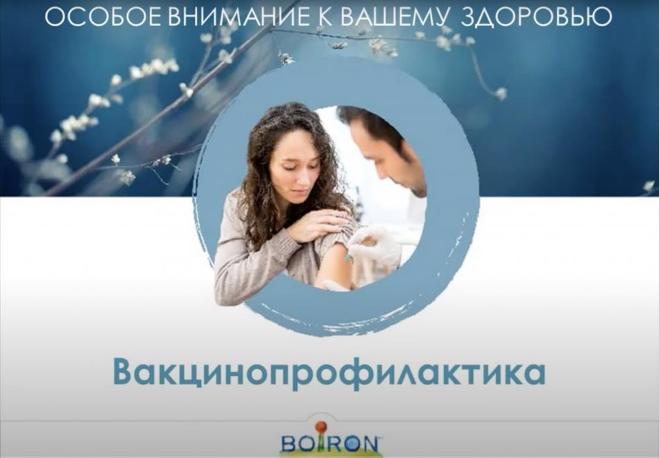 Вебинар «Гомеопатическое сопровождение вакцинопрофилактики. Профилактики ОРИ»