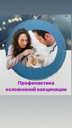 Профилактика осложнений вакцинации
