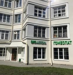 ЭКО аптека ГОМЕОПАТ на МОСКОВСКОЙ,14!