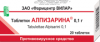 АЛПИЗАРИН  таблетки по 100 мг №20