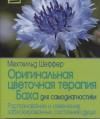 Оригинальная цветочная терапия Баха для самодиагностики.