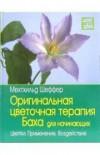 Оригинальная цветочная терапия Баха для начинающих.Цветки .Применение.Воздействие.