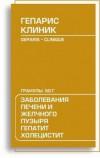 Гепарис-клиник гранулы  50 гр №4