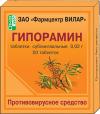 ГИПОРАМИН таблетки по 20 мг №20