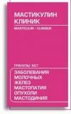 Мастикулин-клиник гранулы  15 гр №2