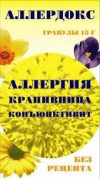Аллерготокс гранулы  15 гр №16