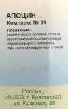 Апоцин (комплекс №34) гранулы  10 г