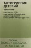 Антигриппин детский гранулы  10 г