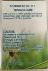 Иммуностим (комплекс №117) гранулы  10 г