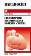 Кардиосил гранулы  15 гр №15