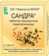 САНДРА таблетки по 250 мг №30
