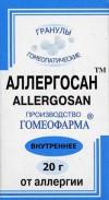 Аллергосан гранулы  20 г