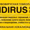 Противовирусная гомеопатическая аптечка Индирус  (острое состояние) гранулы