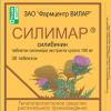 СИЛИМАР (SYLIMARUM) таблетки 100 мг №30