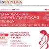 Аптечка пренатальная (для беременных) C200 гранулы  №40