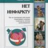 Геезинг Г. Нет инфаркту Пер. с нем.: М., Арнебия. 2004. -240с