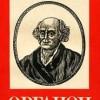 Органон врачебного искусства (5 изд.)