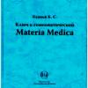Бханья К.С. Ключ к гомеопатической Материя Медика М,2011