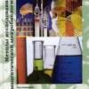 Галынкин В.А, Заикина Н.А., Кочеровец В.И. Методы исследования в фармацевтической микробиологии М.: Арнебия. 2007. - 256 с.