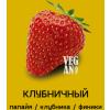 Батончик КЛУБНИКА 40 г