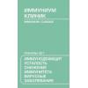 Иммуниум-клиник гранулы  50 г