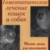Гамильтон Дон  Гомеопатическое лечение кошек и собак. Маленькие дозы для маленьких животных М, 2009