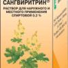 САНГВИРИТРИН флаконы 0,2% спиртового раствора для наружного и местного применения - капли  50 мл
