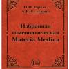 Таркас П.И.,  Кулкарни А.К. Избранная гомеопатическая Материя Медика М,2008