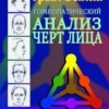 Бентли Грант Гомеопатический анализ черт лица./2ч/