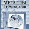 Металлы в гомеопатии
