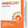 Амиксин таблетки  60 мг №10