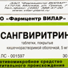 САНГВИРИТРИН 5 мг, покрытые оболочкой таблетки  №30