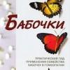 Леру Патрисия Бабочки. Практический гид применения семейства бабочек в гомеопатии ,2010