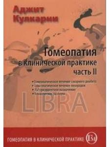 Аджит Кулкарни Гомеопатия в клинической практике часть 2 М, 2009