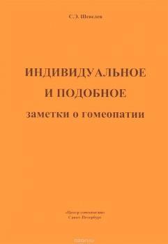 Шевелев