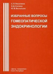 Песонина «Избранные вопросы гомеопатической эндокринологии»