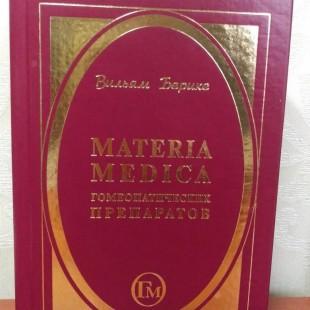Берике В. Мateria Medica гомеопатических препаратов.