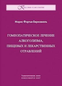 Фортье-Берновилль М. «Гомеопатическое лечение алкоголизма, лекарственных и пищевых отравлений»-