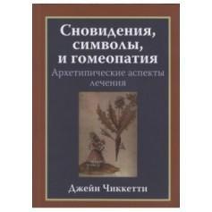Чиккетти Дж. Сновидения, символы и гомеопатия