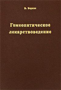 Берике «Гомеопатическое лекарствоведение»
