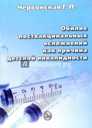 Червонская Г.П. обилие поствакцинальных осложнений как причина детской инвалидности М,2007