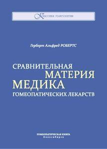 Робертс Герберт «Сравнительная Материя Медика гомеопатических лекарств»