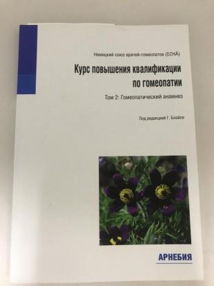 Блойль Г. Курс повышения квалификации в гомеопатии, том 2. Гомеопатический анамнез.