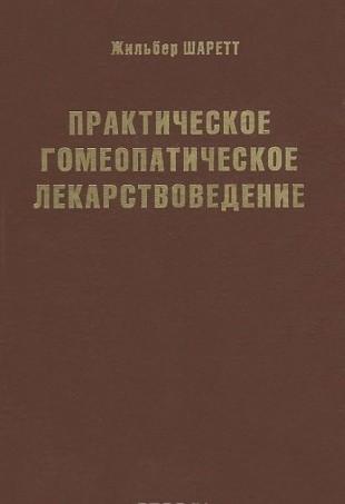 Шаретт Ж.  Практическое гомеопатическое лекарствоведение.М.2009, Гомеопатическая медицина, 488с.