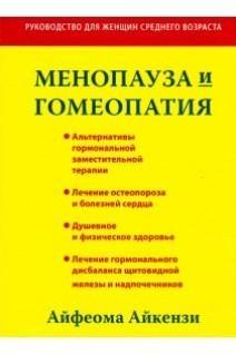 Менопауза и гомеопатия