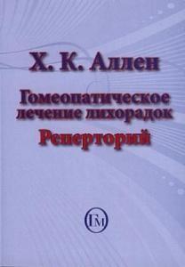 Аллен Х.К. Гомеопатическое лечение лихорадок Реперторий Часть 2 М,2008