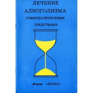 Атлас«Лечение алкоголизма гомеопатическими средствами»