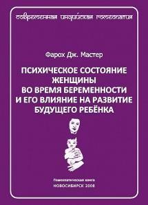 Фарох Дж. Мастер