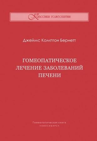 Бернетт  Дж. Комптон «Гомеопатическое лечение печени»